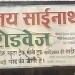 Jai Sainath Roadways