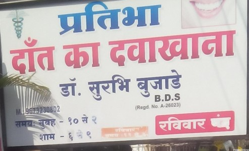 Pratibha Dental Clinic