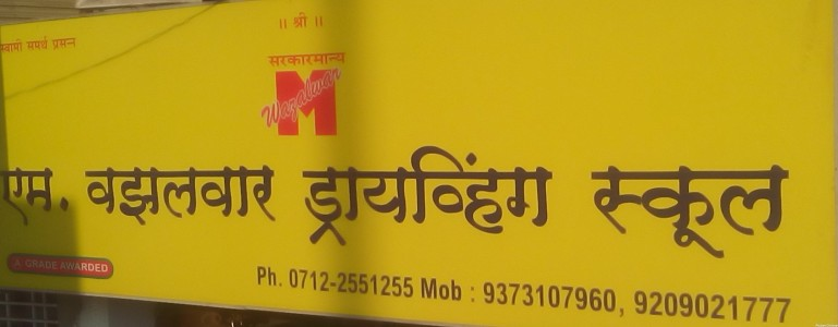 M Wazalwar Driving School
