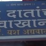 Agrawal Dental Clinics & Implant Centre