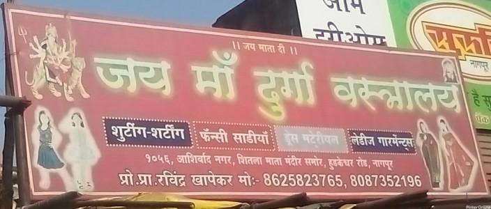 Jai Maa Durga Vastralay