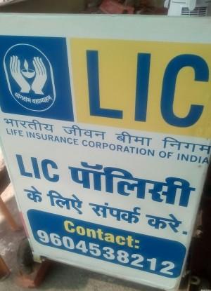 Rahul LIC Centre
