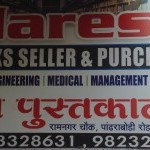 Naresh Book Stores