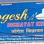 Jogesh Bichayat Kendra