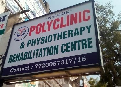 Naglok Polyclinic & Physiotherapy Rehabilitation Centre