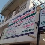 Naglok Homeopathy Hospital