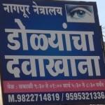 Nagpur Netralay