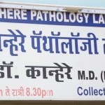 Dr.kanhere Pathology Laboratory