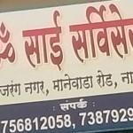 Om Sai Services