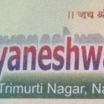 Sant Dnyaneshwar Bazar