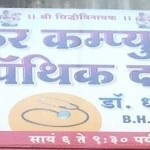 Kinkar Homeopathic Clinic