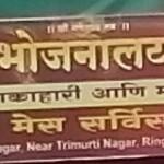 Anandam Bhojnalaya Saoji
