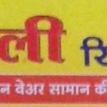 Mahakali Kitchenware Repairing Centre
