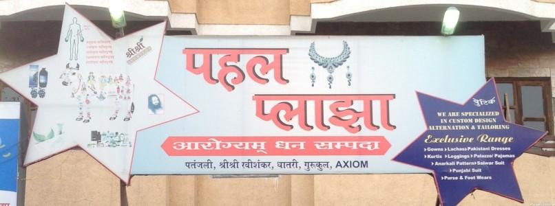 Pahal Plaza Ayurvedic Medicine Shop