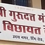 Gurudatta Mandap & Bichayat Kendra