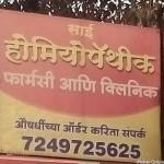 Sai Homoeopathic Clinic