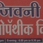 Sanjivani Homeopathic Clinic