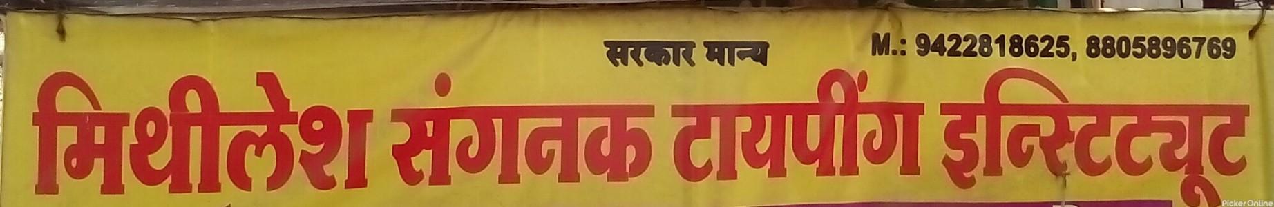 Mithilesh Typing Institute