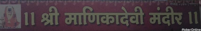 Shree Menakadevi Mandir