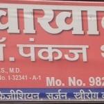 Dr.Pankaj Thool