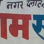 Shree Ram Services