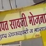 Ganpat Saoji Bhojnalaya