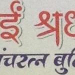 Sai Shraddha Pnchratan Boutique