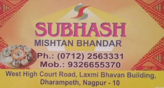 Subhash Mistan Bhandar