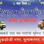 Tathagat Gautam Baudh Mini Transport
