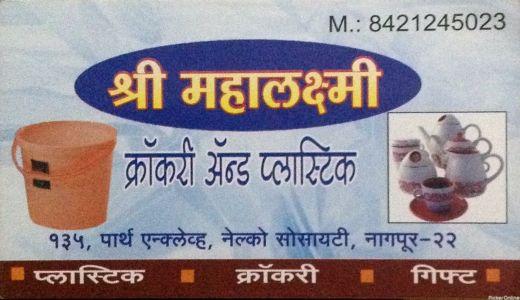Shri Mahalaxmi