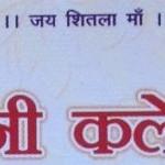 Devyani Collection