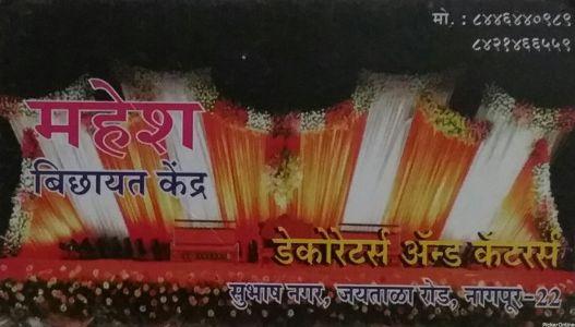 Mahesh Bichayat Kendra