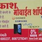 Aakash Mobile shoppee