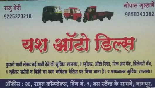 Yash Auto Deals