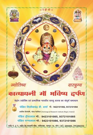 Astrologer and vastrugya