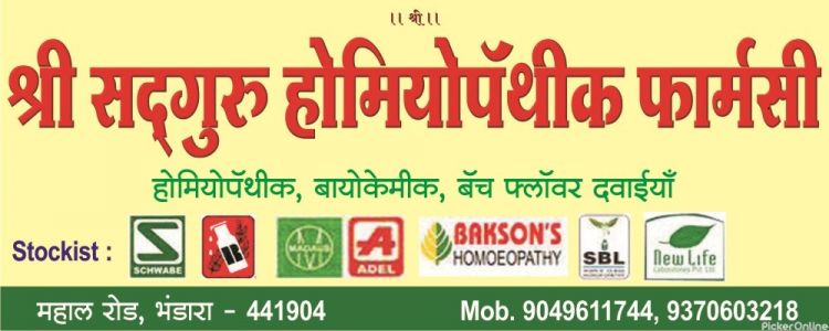 Shri Sadguru Homoeopathic Pharmacy