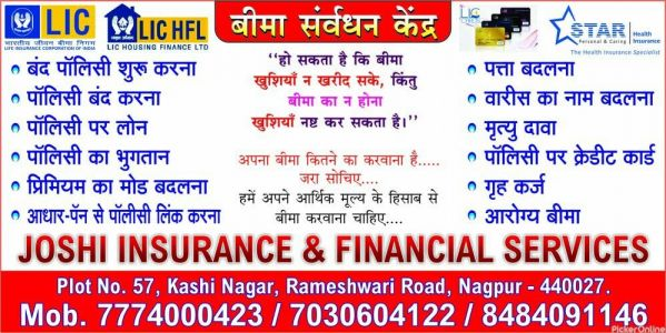 Joshi Insurance & Financial Services