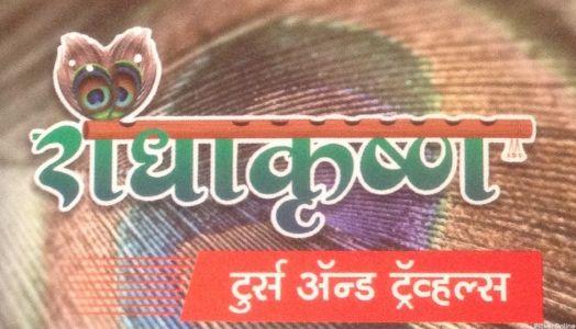 Radhakrishna Tours & Travels