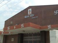 Shree Ram Mandir