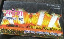 Mahesh Bichayat Centre