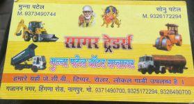 Sagar Traders