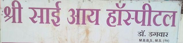 Shri Sai Eye Hospital
