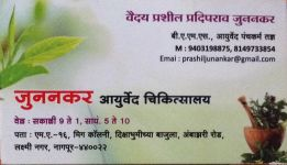 Junankar Ayurveda Chikitsalaya