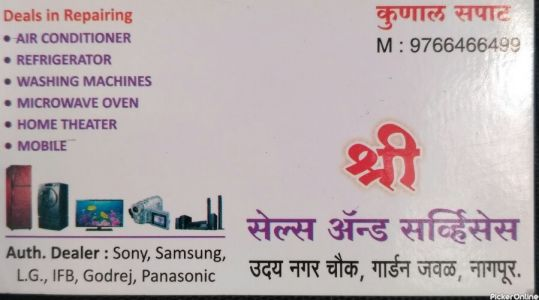 Shree Sales And Services