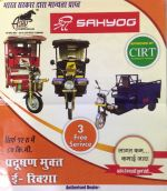 Shree Sahyog E Vehicles PL