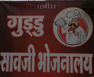 Guddu Saoji Bhojnalaya