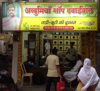 Abbumiya Shop Dawaiwale