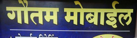 Gautam Mobile Shop