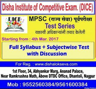 Disha Institute Of Competitive Exam