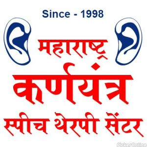 Maharashtra Karnayantra Hearing Aid & Speech Therapy Center